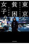東京貧困女子。の本