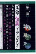 文豪の怪談ジュニア・セレクション第二期(全3巻セット)の本