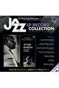 ジャズ・LPレコード・コレクション全国版 67の本