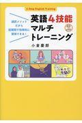 英語4技能マルチトレーニングの本