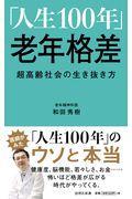 「人生100年」老年格差の本