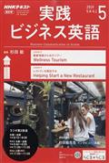 NHK ラジオ 実践ビジネス英語 2019年 05月号の本