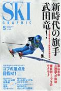 スキーグラフィック 2019年 05月号の本