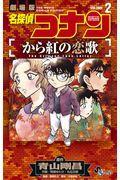 名探偵コナンから紅の恋歌 VOLUME 2の本