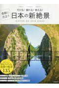 行ける!撮れる!映える!感動に出会う日本の新絶景の本