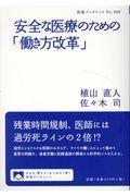 安全な医療のための「働き方改革」の本