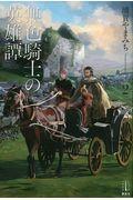 無色騎士の英雄譚 2の本