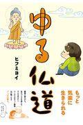 ゆる仏道の本