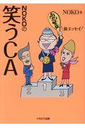 NOKOの笑うCAの本