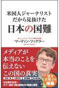 米国人ジャーナリストだから見抜けた日本の国難の本
