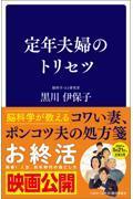 定年夫婦のトリセツの本