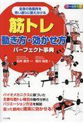 筋トレ動き方・効かせ方パーフェクト事典の本