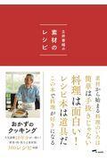 第2版 土井善晴の素材のレシピの本
