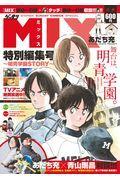 MIX 特別編集号~明青学園STORY~の本