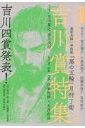 吉川賞特集の本