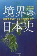 境界の日本史の本