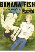 BANANA FISH TVアニメ公式ガイド~Moment~の本