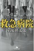 救急病院の本