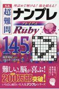 名品超難問ナンプレプレミアム145選Rubyの本