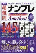 秀作超難問ナンプレプレミアム145選Amethystの本
