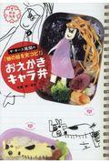 おえかきキャラ弁の本
