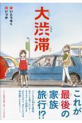 大渋滞の本
