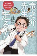 竜之介先生、走る!の本