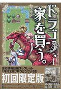 初回限定版 ドラゴン、家を買う。 4の本