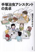 手塚治虫アシスタントの食卓の本