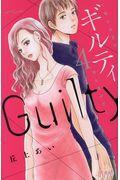 ギルティ 4の本