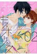 桜色キスホリック 2の本