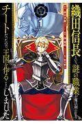 織田信長という謎の職業が魔法剣士よりチートだったので、王国を作ることにしました 1の本