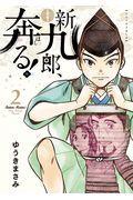 新九郎、奔る! 2の本