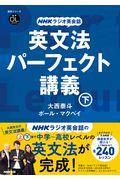 NHKラジオ英会話英文法パーフェクト講義 下の本
