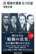 続昭和の怪物七つの謎の本