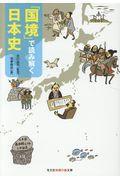 「国境」で読み解く日本史の本