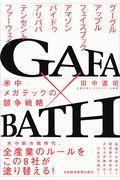 GAFA×BATHの本