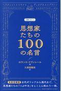 思想家たちの100の名言の本