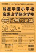城星学園小学校・帝塚山学院小学校過去問題集 2020年度版の本
