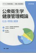 第8版 公衆衛生学健康管理概論 2019年版の本