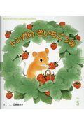 第2版 トンガのきいちごつみの本