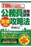 公務員採用試験面接試験攻略法の本