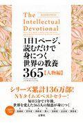 1日1ページ、読むだけで身につく世界の教養365【人物編】の本