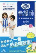 第20版 クエスチョン・バンク看護師国家試験問題解説 2020の本
