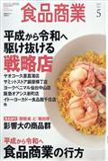 食品商業 2019年 05月号の本