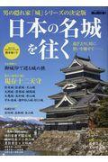 日本の名城を往く過ぎ去りし時に想いを馳せてー。の本