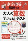 赤字指導解説つき大人の算数学びなおしテストの本