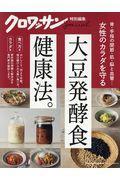 女性のカラダを守る大豆発酵食健康法。の本