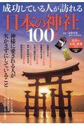 成功している人が訪れる日本の神社100選の本