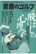 書斎のゴルフ VOL.42の本